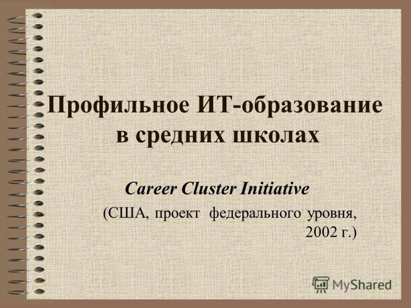 Профильное ИТ-образование в средних школах Career Cluster Initiative (США, проект федерального уровня, 2002 г.)