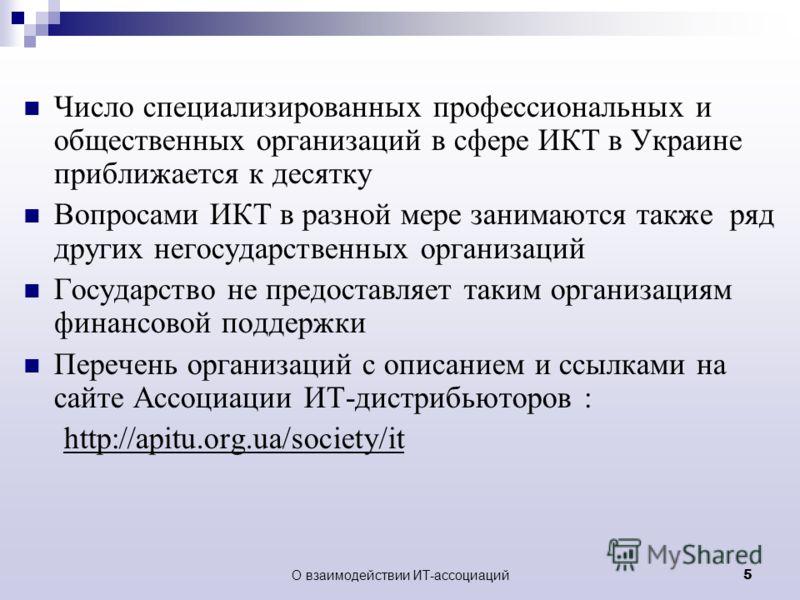 О взаимодействии ИТ-ассоциаций 5 Число специализированных профессиональных и общественных организаций в сфере ИКТ в Украине приближается к десятку Вопросами ИКТ в разной мере занимаются также ряд других негосударственных организаций Государство не пр