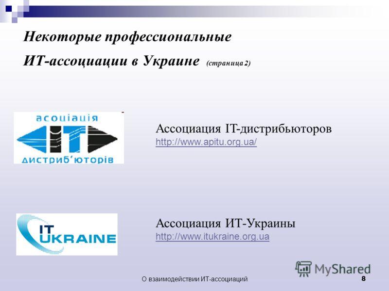 О взаимодействии ИТ-ассоциаций 8 Ассоциация IT-дистрибьюторов http://www.apitu.org.ua/ http://www.apitu.org.ua/ Некоторые профессиональные ИТ-ассоциации в Украине (страница 2) Ассоциация ИТ-Украины http://www.itukraine.org.ua http://www.itukraine.org