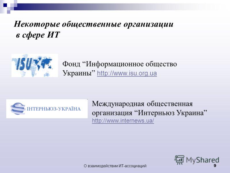 О взаимодействии ИТ-ассоциаций 9 Некоторые общественные организации в сфере ИТ Международная общественная организация Интерньюз Украина http://www.internews.ua/ Фонд Информационное общество Украины http://www.isu.org.ua http://www.isu.org.ua