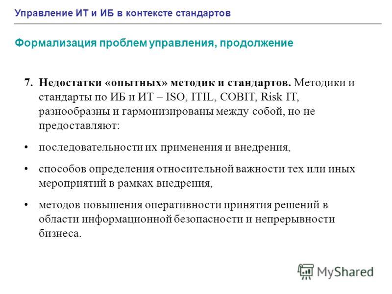 Управление ИТ и ИБ в контексте стандартов 7.Недостатки «опытных» методик и стандартов. Методики и стандарты по ИБ и ИТ – ISO, ITIL, COBIT, Risk IT, разнообразны и гармонизированы между собой, но не предоставляют: последовательности их применения и вн
