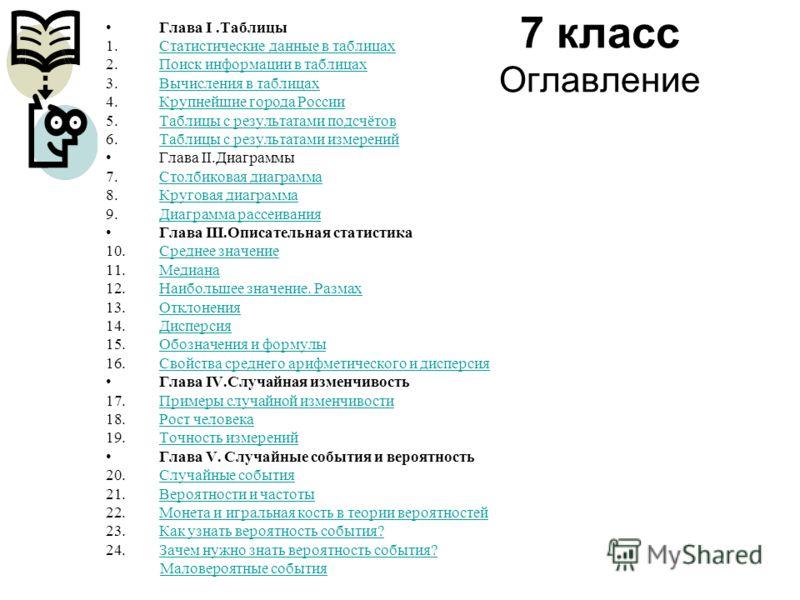 7 класс Оглавление Глава I.Таблицы 1.Статистические данные в таблицахСтатистические данные в таблицах 2.Поиск информации в таблицахПоиск информации в таблицах 3.Вычисления в таблицахВычисления в таблицах 4.Крупнейшие города РоссииКрупнейшие города Ро