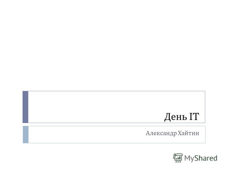 День IT Александр Хайтин