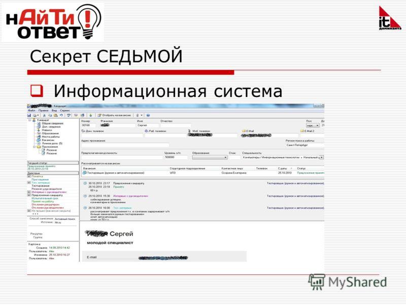 Секрет СЕДЬМОЙ Информационная система