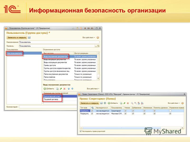 Информационная безопасность организации