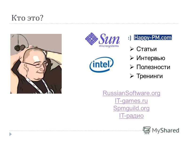 Кто это ? Статьи Интервью Полезности Тренинги RussianSoftware.org IT-games.ru Spmguild.org IT-радио