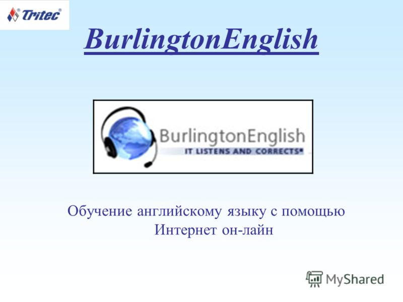 BurlingtonEnglish Обучение английскому языку с помощью Интернет он-лайн