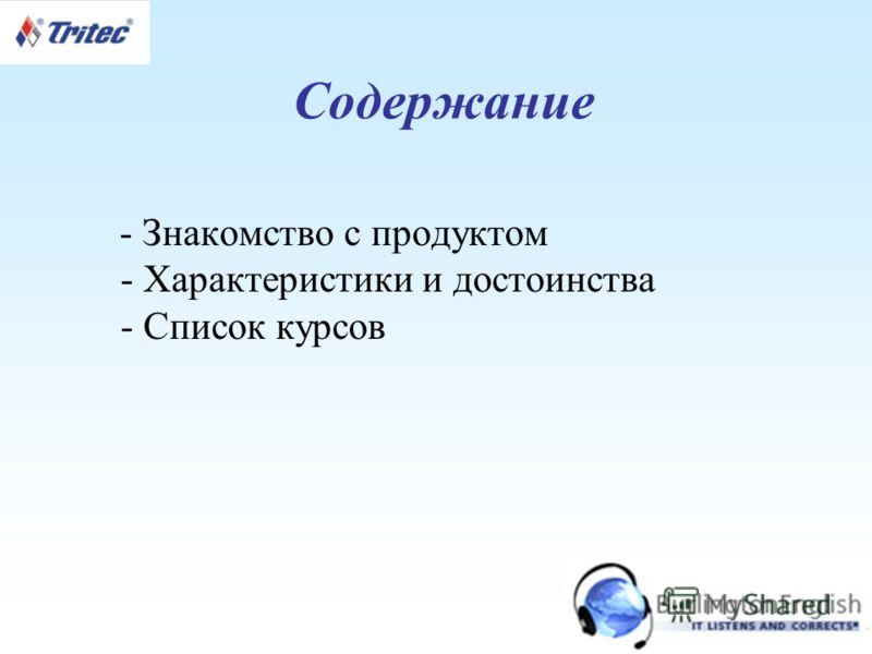 Содержание - Знакомство с продуктом - Характеристики и достоинства - Список курсов