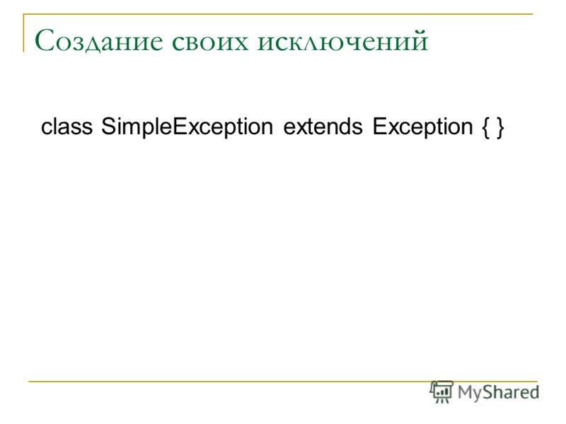 Создание своих исключений class SimpleException extends Exception { }