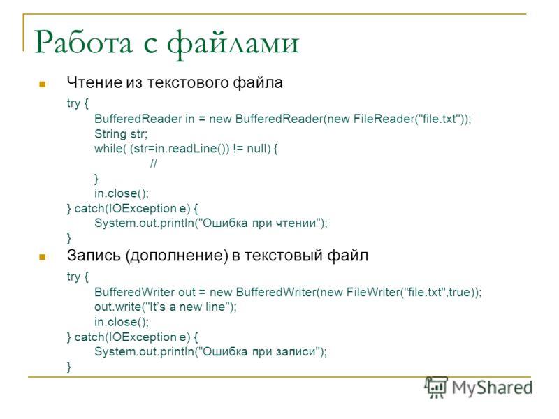 Работа с файлами Чтение из текстового файла try { BufferedReader in = new BufferedReader(new FileReader(