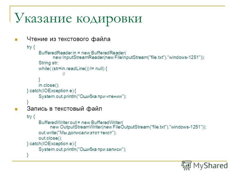 Указание кодировки Чтение из текстового файла try { BufferedReader in = new BufferedReader( new InputStreamReader(new FileInputStream(