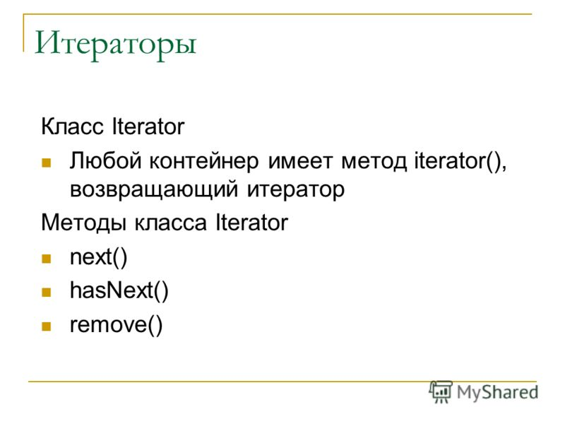 Итераторы Класс Iterator Любой контейнер имеет метод iterator(), возвращающий итератор Методы класса Iterator next() hasNext() remove()