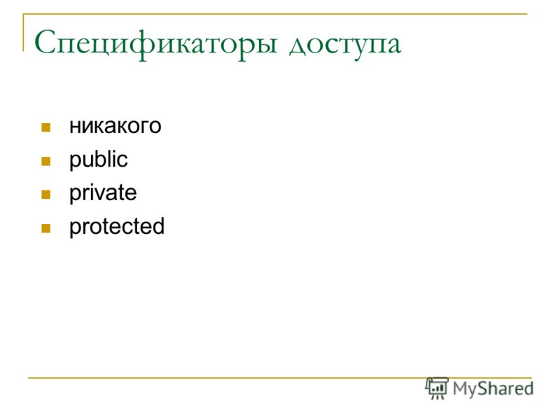 Спецификаторы доступа никакого public private protected