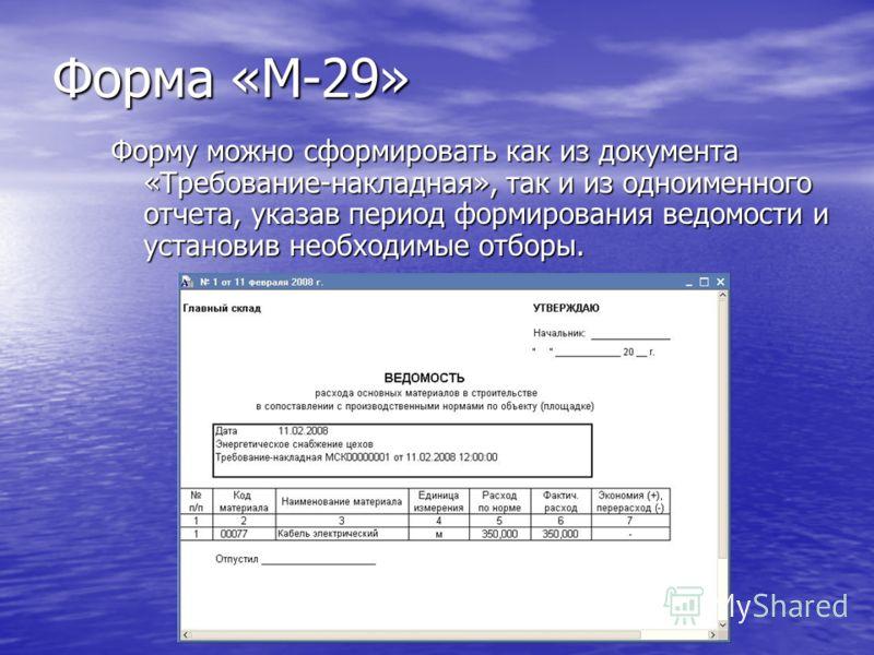 Форма «М-29» Форму можно сформировать как из документа «Требование-накладная», так и из одноименного отчета, указав период формирования ведомости и установив необходимые отборы.
