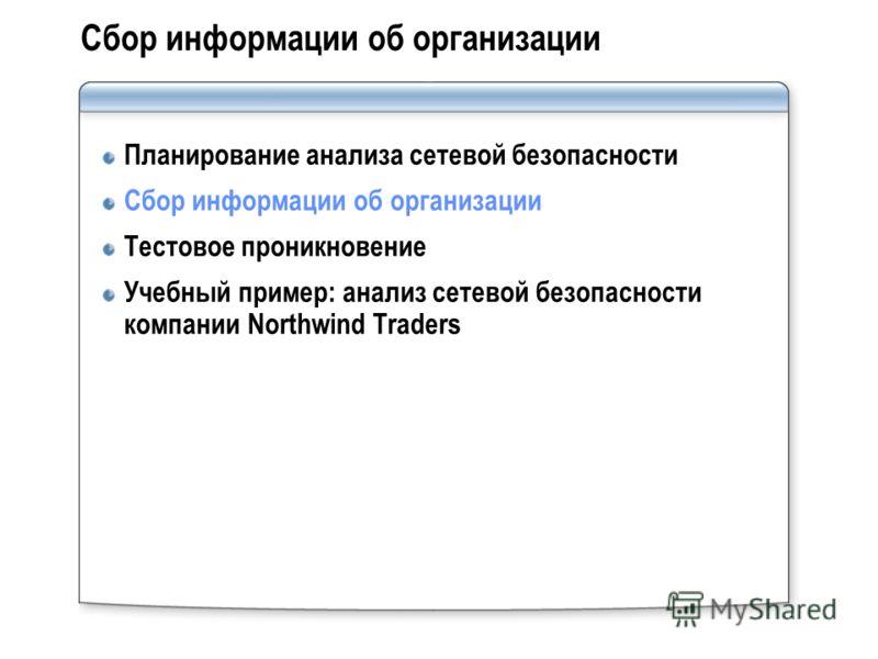 Сбор информации об организации Планирование анализа сетевой безопасности Сбор информации об организации Тестовое проникновение Учебный пример: анализ сетевой безопасности компании Northwind Traders