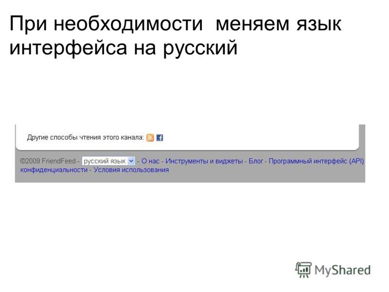 При необходимости меняем язык интерфейса на русский