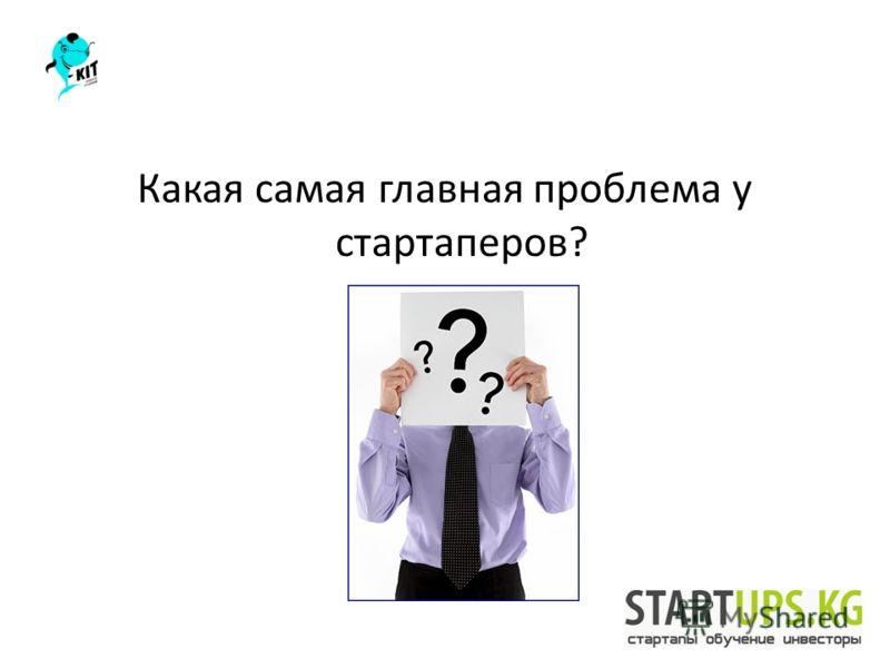 Какая самая главная проблема у стартаперов?