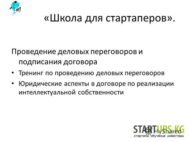 «Школа для стартаперов». Проведение деловых переговоров и подписания договора Тренинг по проведению деловых переговоров Юридические аспекты в договоре по реализации интеллектуальной собственности