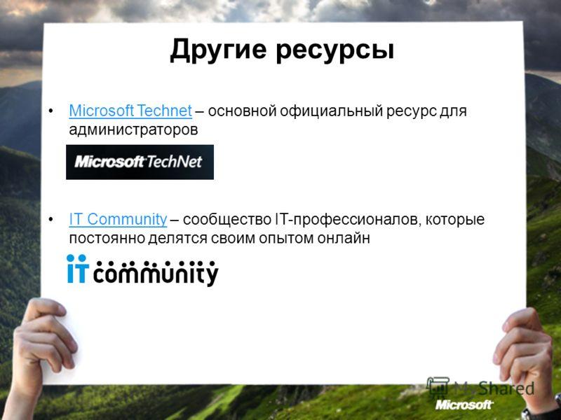 Другие ресурсы Microsoft Technet – основной официальный ресурс для администраторовMicrosoft Technet IT Community – сообщество IT-профессионалов, которые постоянно делятся своим опытом онлайнIT Community