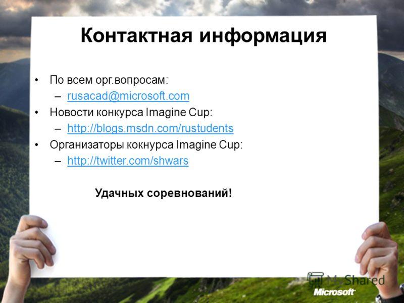 Контактная информация По всем орг.вопросам: –rusacad@microsoft.comrusacad@microsoft.com Новости конкурса Imagine Cup: –http://blogs.msdn.com/rustudentshttp://blogs.msdn.com/rustudents Организаторы кокнурса Imagine Cup: –http://twitter.com/shwarshttp: