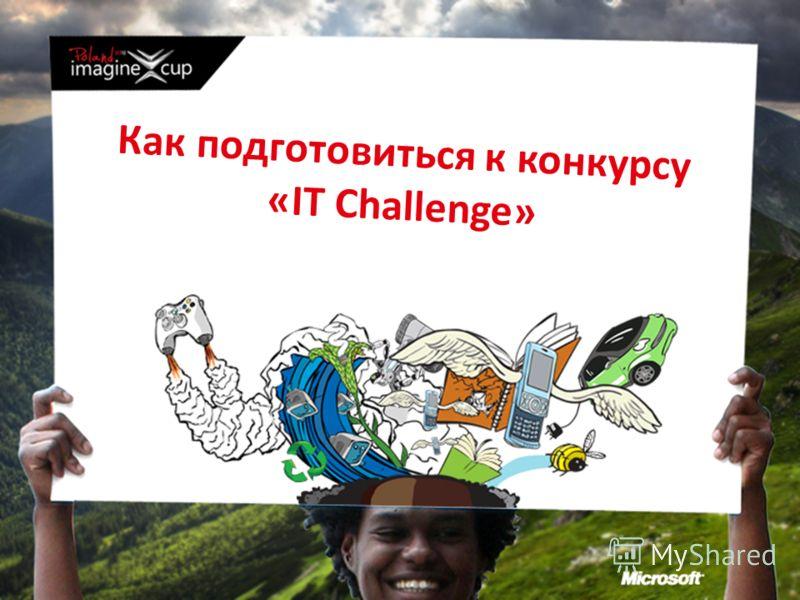 Как подготовиться к конкурсу «IT Challenge»