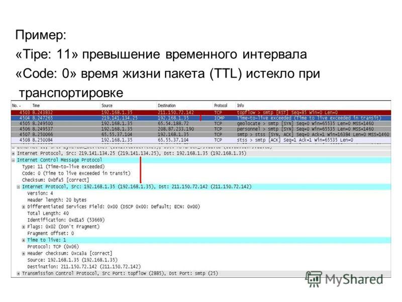 Пример: «Tipe: 11» превышение временного интервала «Code: 0» время жизни пакета (TTL) истекло при транспортировке