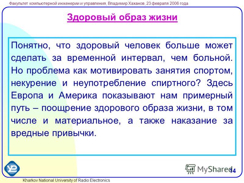 Kharkov National University of Radio Electronics Факультет компьютерной инженерии и управления, Владимир Хаханов, 23 февраля 2006 года 14 Здоровый образ жизни Понятно, что здоровый человек больше может сделать за временной интервал, чем больной. Но п