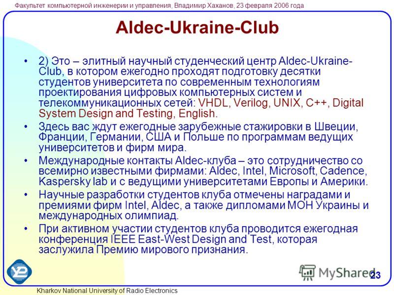 Kharkov National University of Radio Electronics Факультет компьютерной инженерии и управления, Владимир Хаханов, 23 февраля 2006 года 23 Aldec-Ukraine-Club 2) Это – элитный научный студенческий центр Aldec-Ukraine- Club, в котором ежегодно проходят