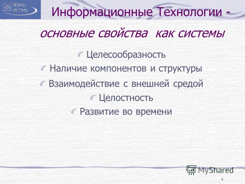 Информационные технологии лекция 2