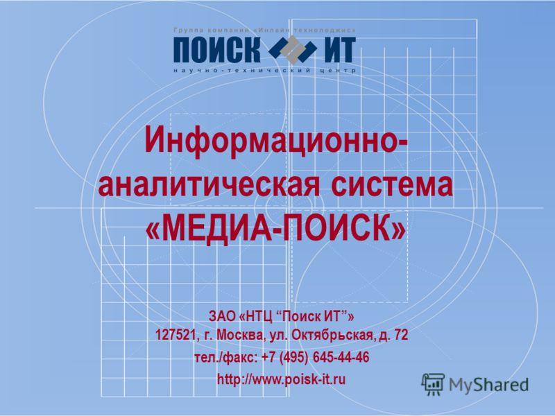 Информационно- аналитическая система «МЕДИА-ПОИСК» ЗАО «НТЦ Поиск ИТ» 127521, г. Москва, ул. Октябрьская, д. 72 тел./факс: +7 (495) 645-44-46 http://www.poisk-it.ru
