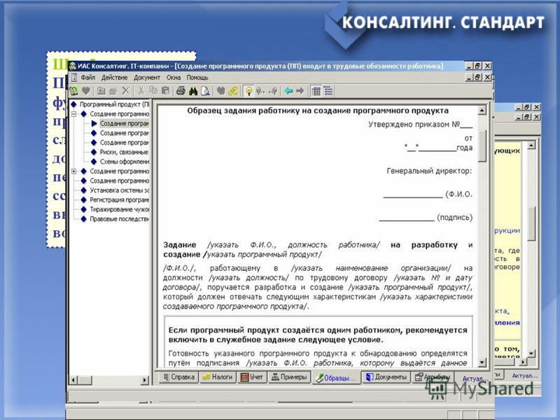 Шаг 5. Прописываем функции программиста в следующих документах, перейдя к ним по ссылкам и выгрузив их в ворд.