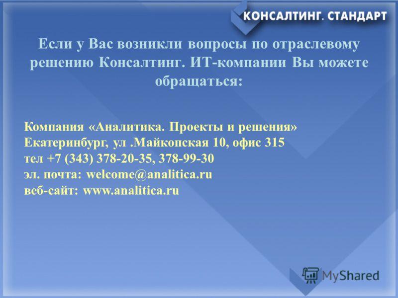 Если у Вас возникли вопросы по отраслевому решению Консалтинг. ИТ-компании Вы можете обращаться: Компания «Аналитика. Проекты и решения» Екатеринбург, ул.Майкопская 10, офис 315 тел +7 (343) 378-20-35, 378-99-30 эл. почта: welcome@analitica.ru веб-са