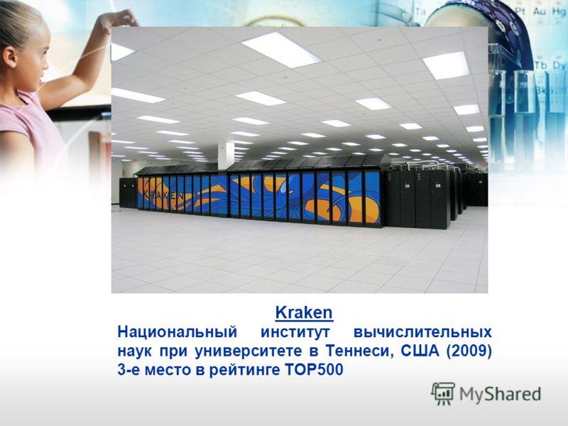 Kraken Национальный институт вычислительных наук при университете в Теннеси, США (2009) 3-е место в рейтинге TOP500