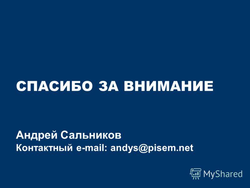 СПАСИБО ЗА ВНИМАНИЕ Андрей Сальников Контактный e-mail: andys@pisem.net