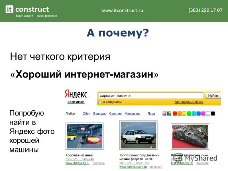 А почему? Нет четкого критерия «Хороший интернет-магазин» Попробую найти в Яндекс фото хорошей машины