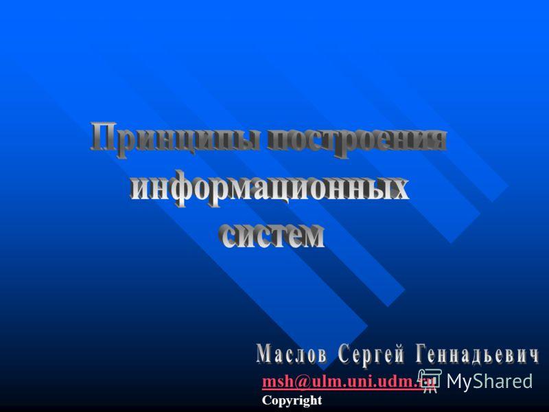 msh@ulm.uni.udm.ru Copyright