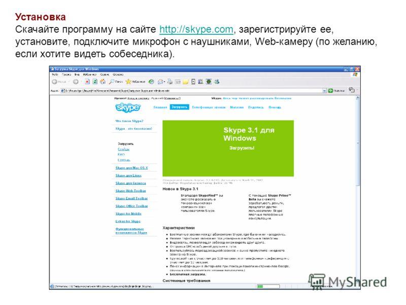Установка Скачайте программу на сайте http://skype.com, зарегистрируйте ее, установите, подключите микрофон с наушниками, Web-камеру (по желанию, если хотите видеть собеседника).http://skype.com