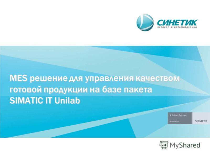 MES решение для управления качеством готовой продукции на базе пакета SIMATIC IT Unilab