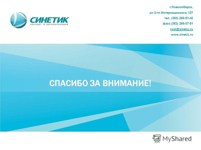 СПАСИБО ЗА ВНИМАНИЕ! г.Новосибирск, ул.3-го Интернационала, 127 тел. (383) 266-51-40 факс (383) 266-07-51 root@sinetic.ru www.sinetic.ru