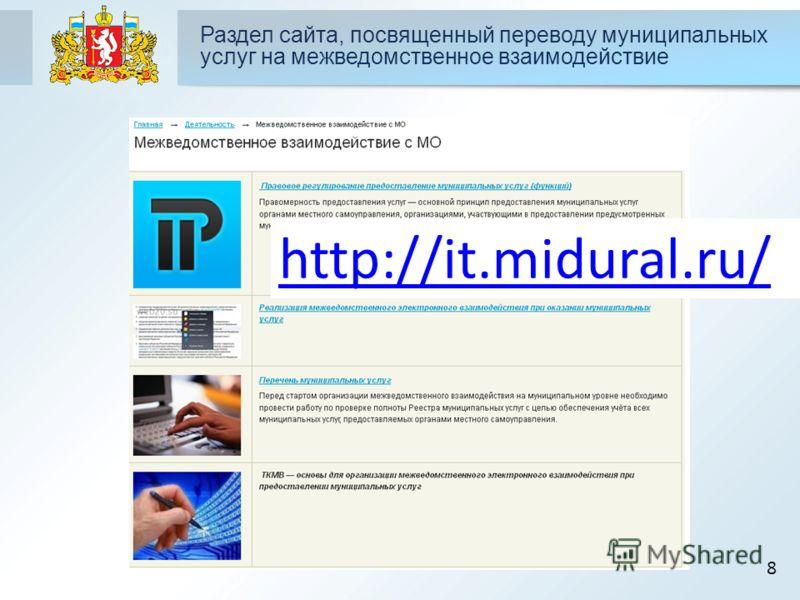 8 Раздел сайта, посвященный переводу муниципальных услуг на межведомственное взаимодействие http://it.midural.ru/