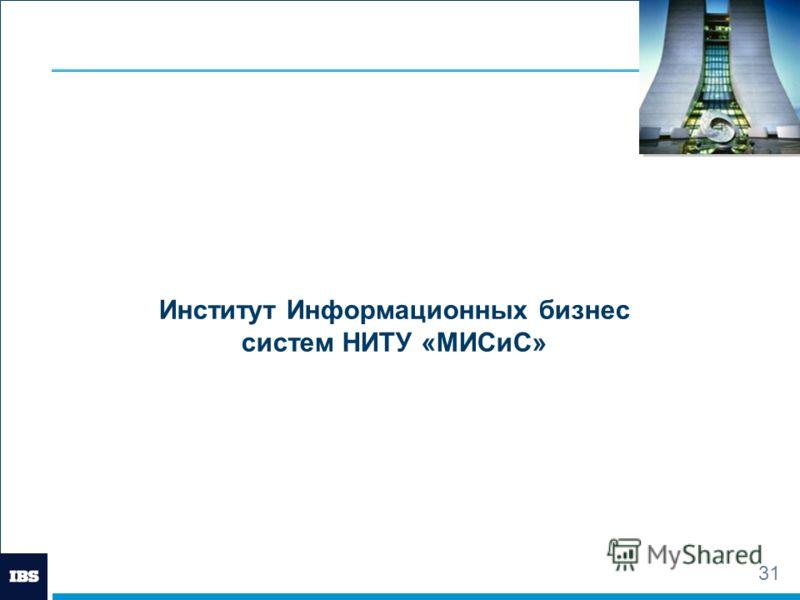 31 Институт Информационных бизнес систем НИТУ «МИСиС»