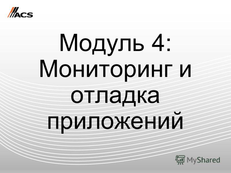 Модуль 4: Мониторинг и отладка приложений