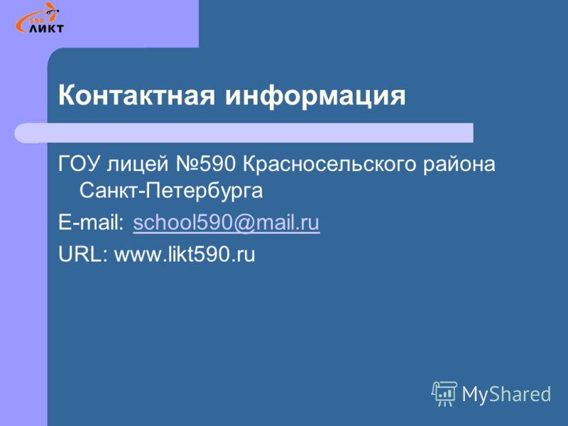 Контактная информация ГОУ лицей 590 Красносельского района Санкт-Петербурга E-mail: school590@mail.ruschool590@mail.ru URL: www.likt590.ru