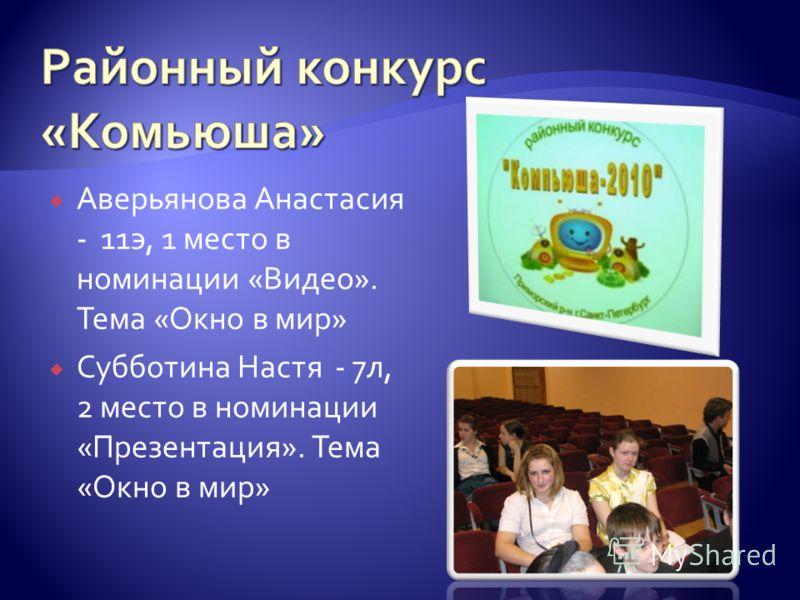 Аверьянова Анастасия - 11э, 1 место в номинации «Видео». Тема «Окно в мир» Субботина Настя - 7л, 2 место в номинации «Презентация». Тема «Окно в мир»