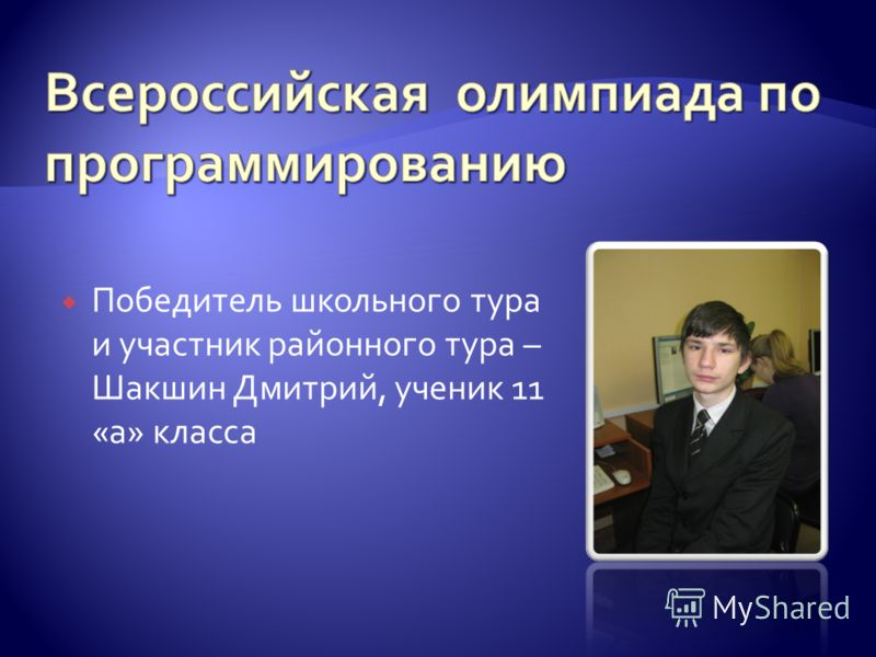Победитель школьного тура и участник районного тура – Шакшин Дмитрий, ученик 11 «а» класса