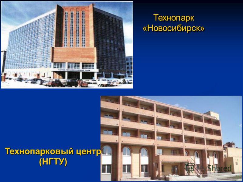 Технопарк «Новосибирск» Технопарковый центр (НГТУ)