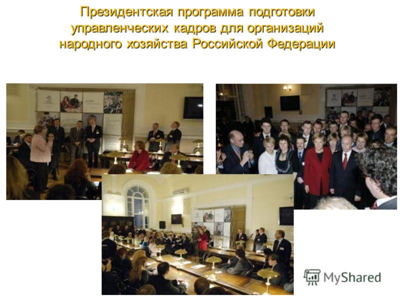 Президентская программа подготовки управленческих кадров для организаций народного хозяйства Российской Федерации
