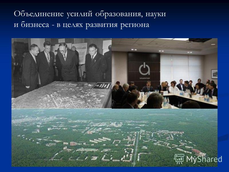 Объединение усилий образования, науки и бизнеса - в целях развития региона