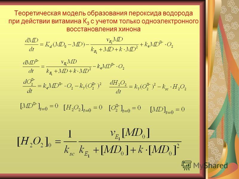 Теоретическая модель образования пероксида водорода при действии витамина К 3 с учетом только одноэлектронного восстановления хинона