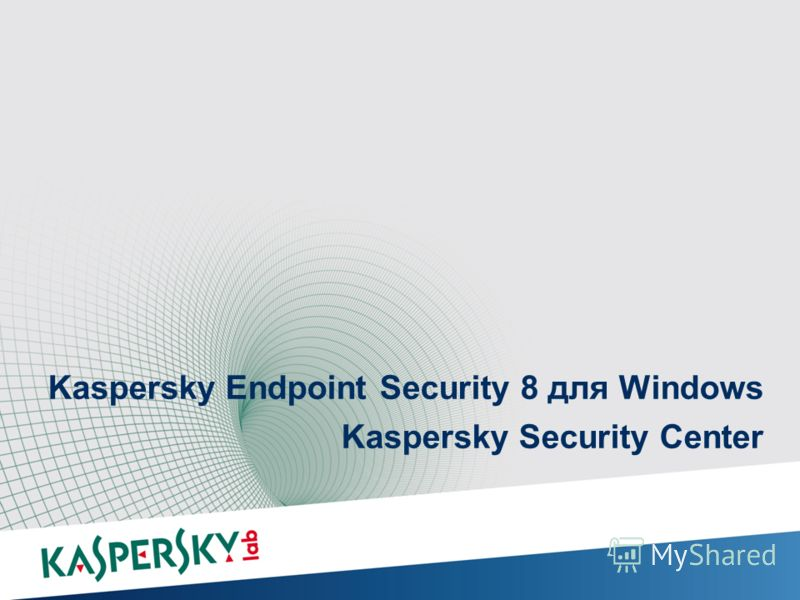 Kaspersky Endpoint Security 8 для Windows Kaspersky Security Center Защита опережение на Kaspersky Endpoint Security 8 для Windows Kaspersky Endpoint Security 8 для Windows Kaspersky Security Center 9 Kaspersky Security Center 9